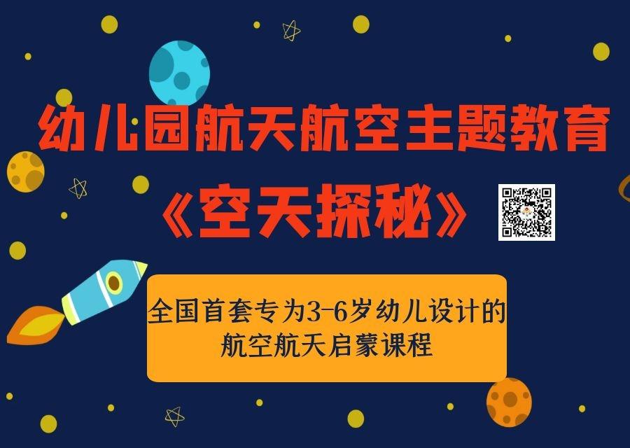 空天探秘:首套幼儿园航空航天启蒙课程
